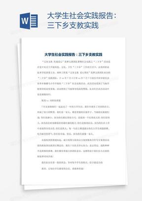 大学生社会实践报告:三下乡支教实践