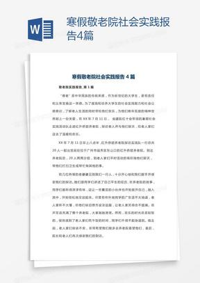 寒假敬老院社会实践报告4篇