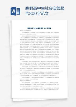 寒假高中生社会实践报告800字范文