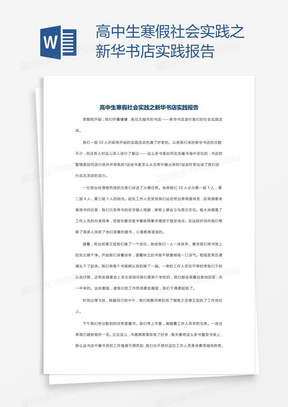 高中生寒假社会实践之新华书店实践报告