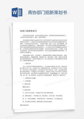 青协部门招新策划书