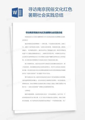 寻访南京民俗文化红色暑期社会实践总结