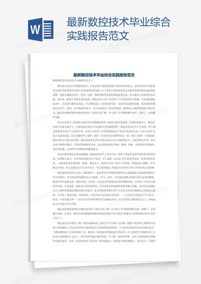 最新数控技术毕业综合实践报告范文