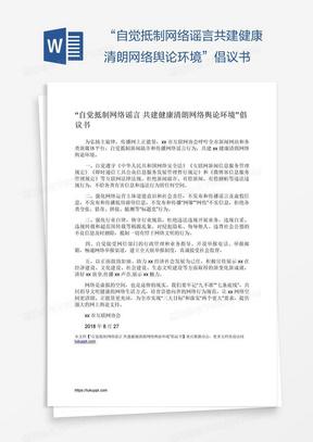 """""""自觉抵制网络谣言共建健康清朗网络舆论环境""""倡议书"""