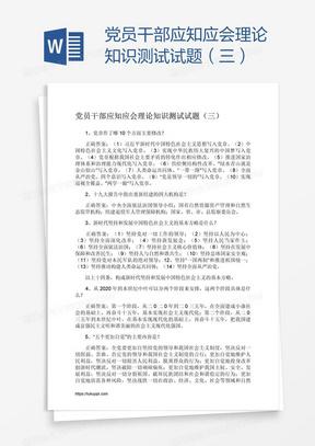 党员干部应知应会理论知识测试试题(三)