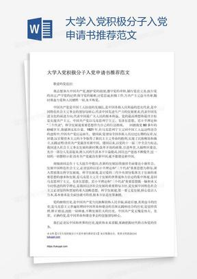 大学入党积极分子入党申请书推荐范文
