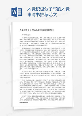 入党积极分子写的入党申请书推荐范文