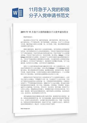 11月急于入党的积极分子入党申请书范文