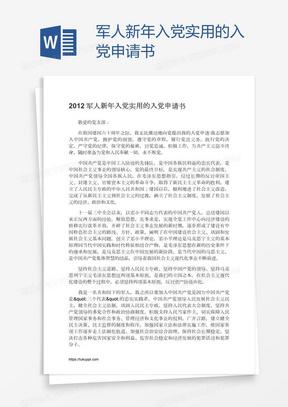 军人新年入党实用的入党申请书