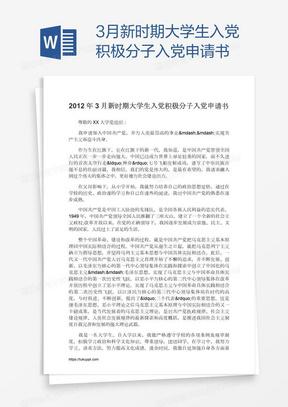 3月新时期大学生入党积极分子入党申请书
