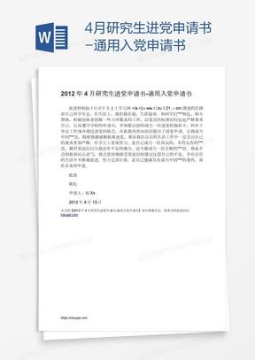 4月研究生进党申请书-通用入党申请书