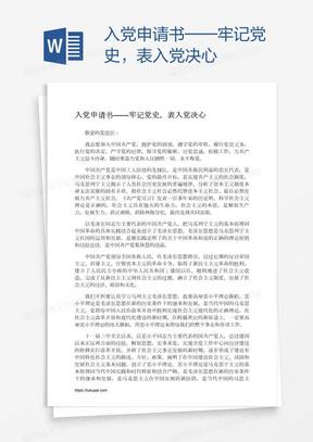 入党申请书——牢记党史,表入党决心