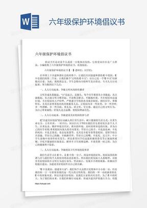 六年级保护环境倡议书