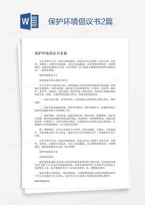 保护环境倡议书2篇