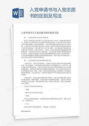 入党申请书与入党志愿书的区别及写法