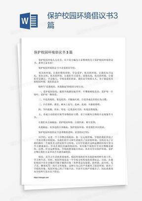 保护校园环境倡议书3篇