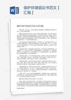 保护环境倡议书范文【汇编】