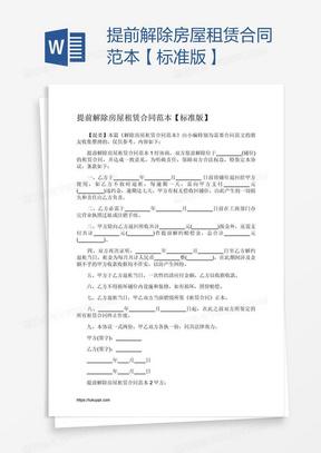 提前解除房屋租赁合同范本【标准版】