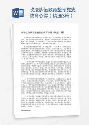 政法队伍教育整顿党史教育心得(精选3篇)