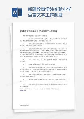 新疆教育学院实验小学语言文字工作制度