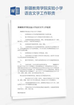 新疆教育学院实验小学语言文字工作职责