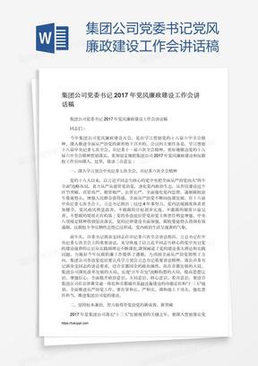 集团公司党委书记党风廉政建设工作会讲话稿