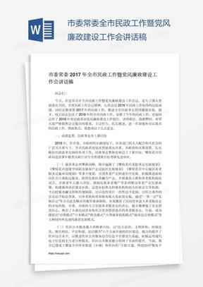 市委常委全市民政工作暨党风廉政建设工作会讲话稿