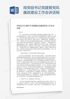 局党组书记党建暨党风廉政建设工作会讲话稿