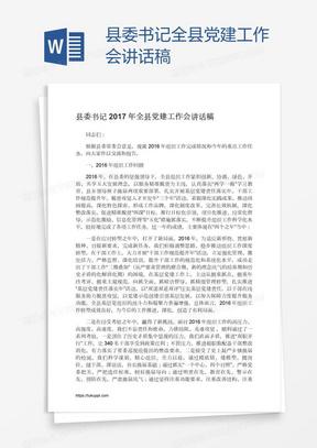 县委书记全县党建工作会讲话稿