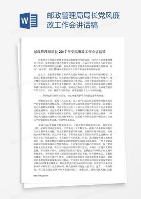 邮政管理局局长党风廉政工作会讲话稿