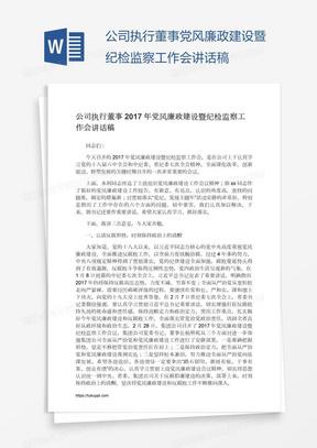 公司执行董事党风廉政建设暨纪检监察工作会讲话稿