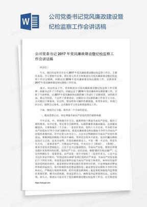 公司党委书记党风廉政建设暨纪检监察工作会讲话稿