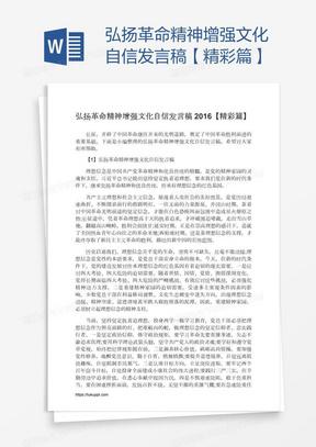 弘扬革命精神增强文化自信发言稿【精彩篇】