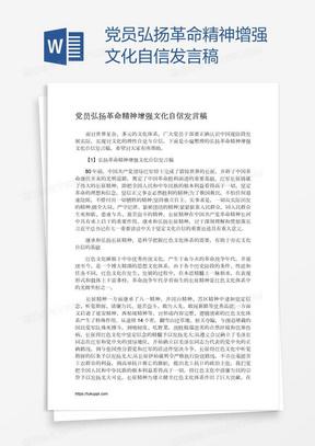 党员弘扬革命精神增强文化自信发言稿