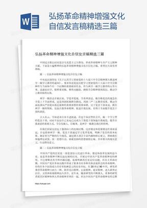 弘扬革命精神增强文化自信发言稿精选三篇