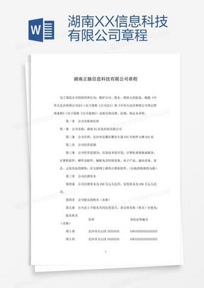 湖南XX信息科技有限公司章程