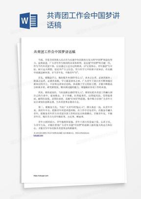共青团工作会中国梦讲话稿