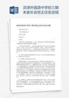 洪泽外国语中学初三期末家长会班主任发言稿