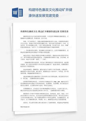 构建特色廉政文化推动矿井健康快速发展党建党委