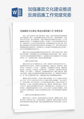 加强廉政文化建设推进反腐倡廉工作党建党委