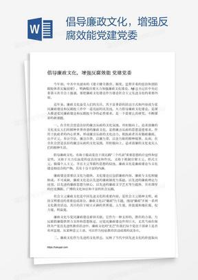 倡导廉政文化,增强反腐效能党建党委