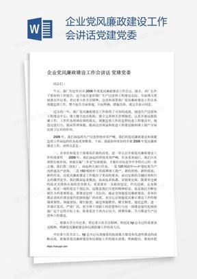 企业党风廉政建设工作会讲话党建党委