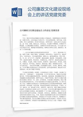 公司廉政文化建设现场会上的讲话党建党委