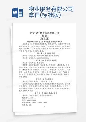 物业服务有限公司章程(标准版)