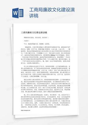 工商局廉政文化建设演讲稿