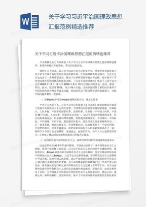关于学习习近平治国理政思想汇报范例精选推荐