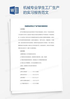 机械专业学生工厂生产的实习报告范文