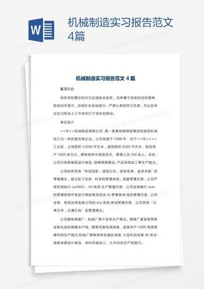 机械制造实习报告范文4篇