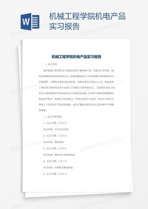 机械工程学院机电产品实习报告