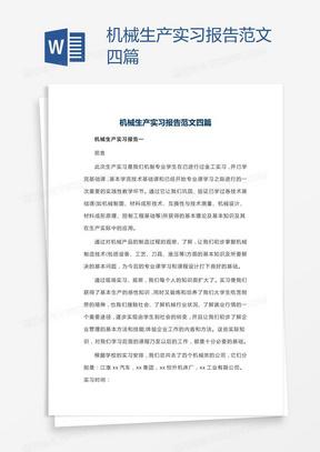 机械生产实习报告范文四篇